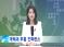 GoodTV News_8월 29일