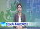 GoodTV News_9월 12일