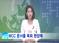 GoodTV News_10월 24일
