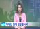 GoodTV News_11월 14일