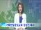 GoodTV News_3월 24일