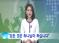 GoodTV News_3월 31일