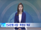 GOODTV NEWS_2월 23일