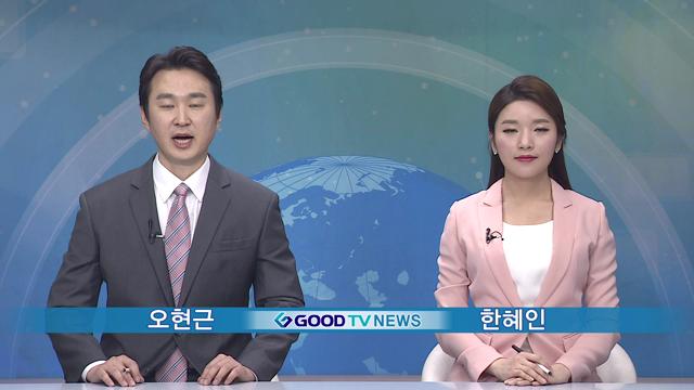 GOODTV NEWS_4월 18일