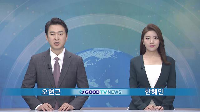 GOODTV NEWS_6월 24일