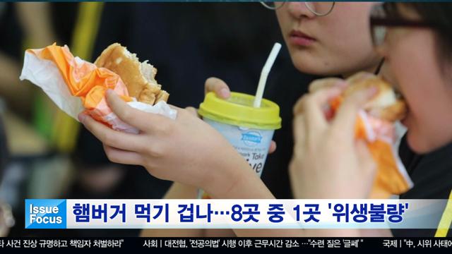 햄버거 먹기 겁나…8곳 중 1곳 '위생불량'