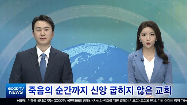GOODTV NEWS_5월 29일 [전체영상]
