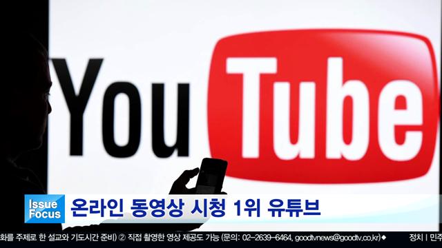 온라인동영상 시청…1위 유튜브 [이슈포커스]