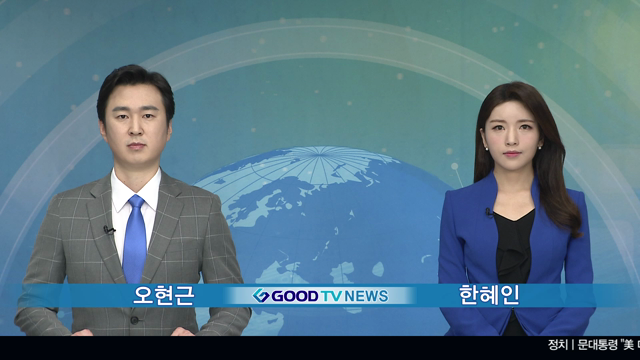 GOODTV NEWS_7월 1일 [전체영상]