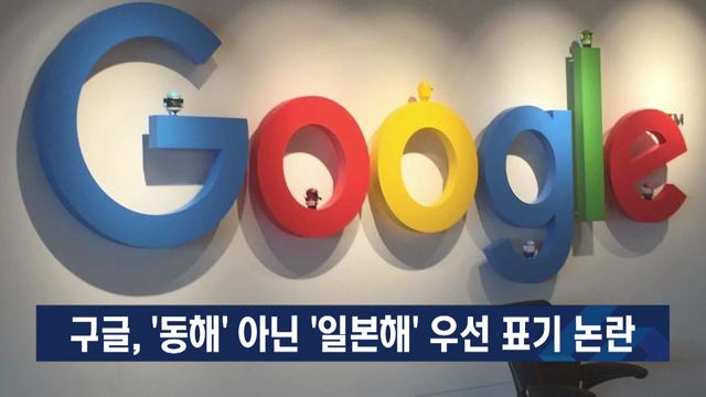 구글, '동해' 아닌 '일본해' 우선 표기 논란 [이슈포커스]