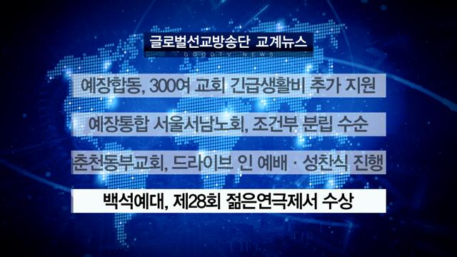 예장합동, 300여 교회 긴급생활비 추가 지원 外 [글방단·교계]