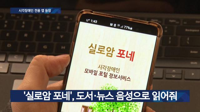 """""""눈 대신 귀로""""…시각장애인용 앱 개발"""