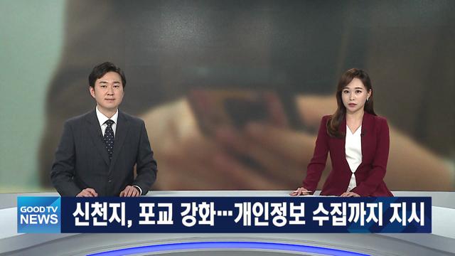 [다시보기] 5/14(금) 신천지, 포교 강화…개인정보 수집까지 지시 外