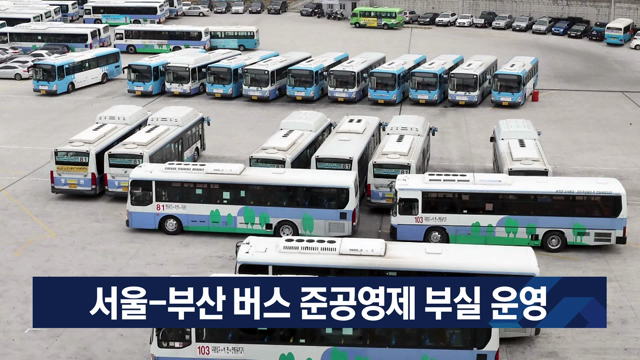 서울-부산 버스 준공영제 부실 운영