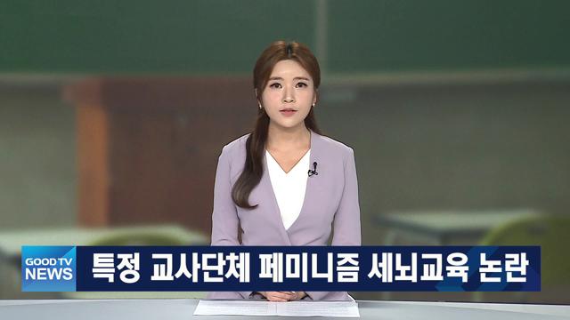 """[다시보기] 06/18(금) 학생에 페미니즘 사상 주입 논란…""""또 다른 폭력""""外"""