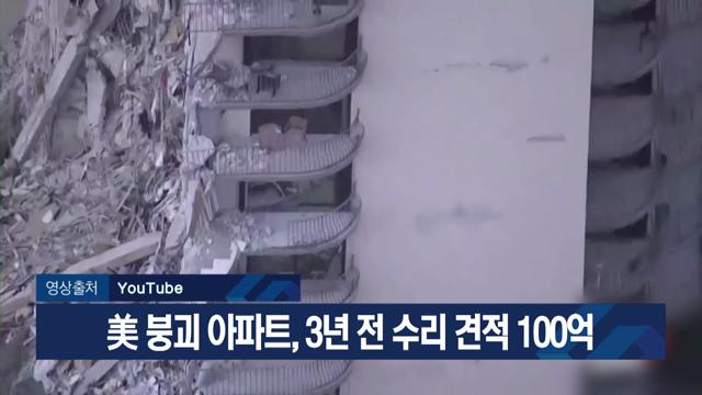 美 붕괴 아파트, 3년 전 수리 견적 100억 外 [월드와이드]