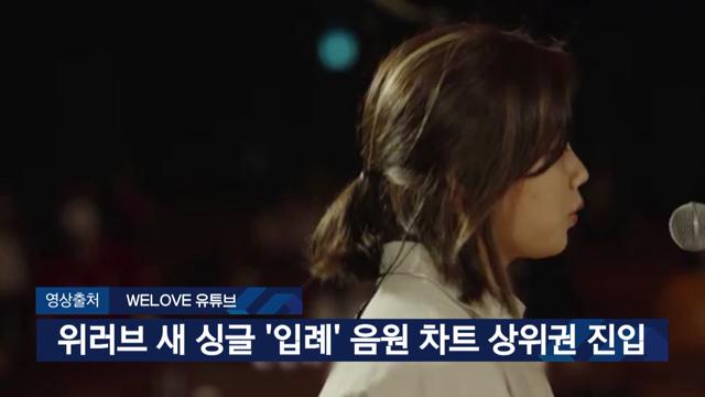 위러브 새 싱글 '입례' 음원차트 상위권 진입