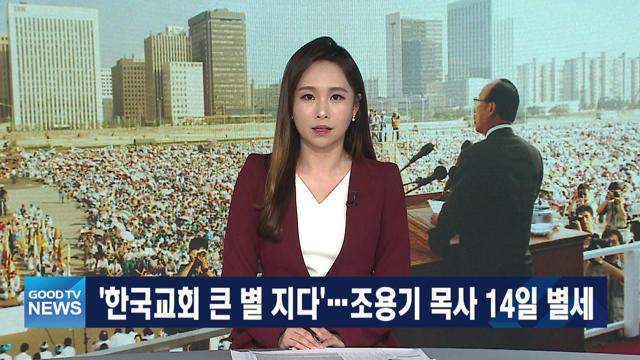 [다시보기] 9/14(화) '한국교회 큰 별 지다'…조용기 목사 14일 별세 外