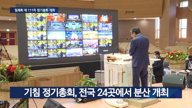기침, 총회 분산 개최…고명진 신임총회장 추대