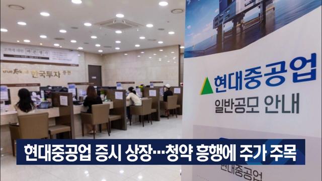 현대중공업 증시 상장…청약 흥행에 주가 주목