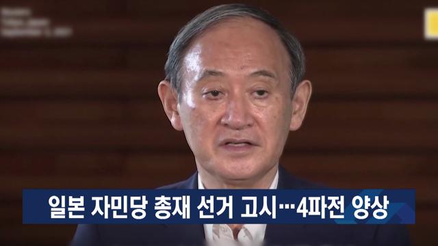 일본 자민당 총재 선거 고시…4파전 양상