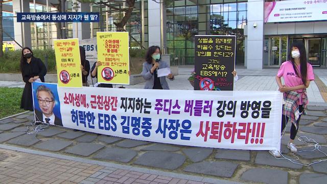 EBS, 친동성애 강사 방송 강행할 듯…시민단체 반발