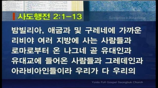 초대교회의 기적(1) 성령의 임재