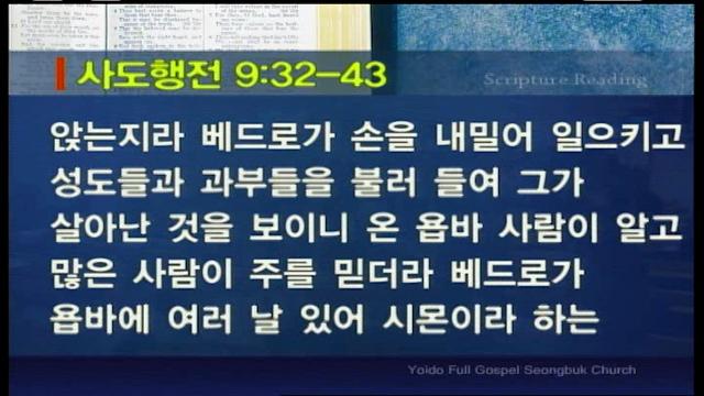초대교회의 기적(4)
