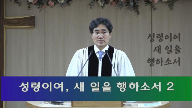 성령이여, 새 일을 행하소서(2)