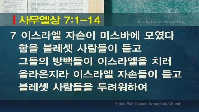 성령이여, 새 일을 행하소서(3)