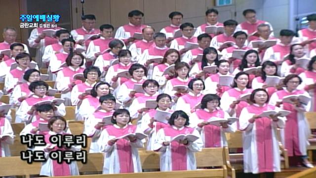 세대를 이어주는 믿음과 축복