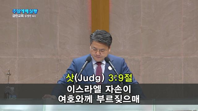 한국 전쟁의 성서적 해석(1)