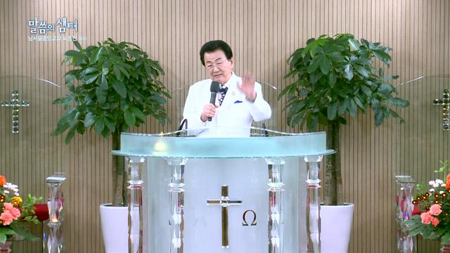 주님의 삼대 명령(3)