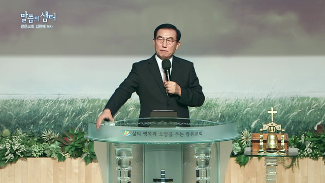 하나님의 뜻대로 섬기는 삶