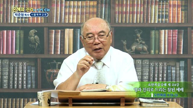 영과 진리로 드리는 참된 예배