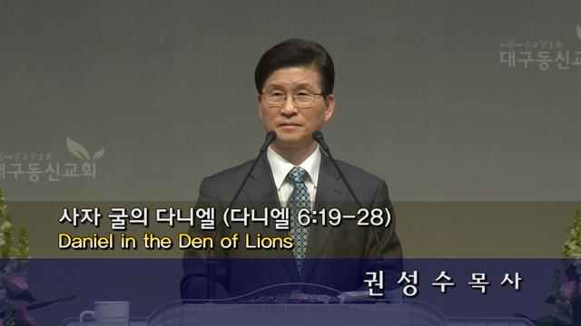 사자 굴의 다니엘