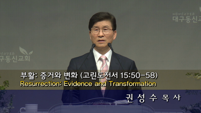 부활 - 증거와 변화