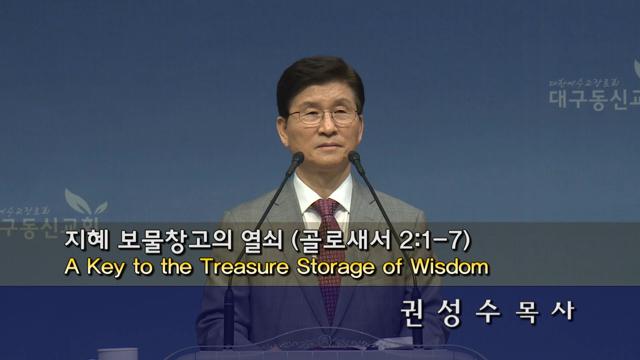 지혜 보물창고의 열쇠